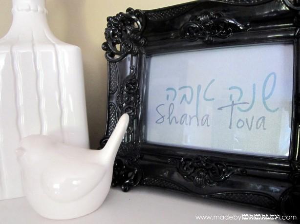 Free Shana Tova Rosh Hashanah Printable