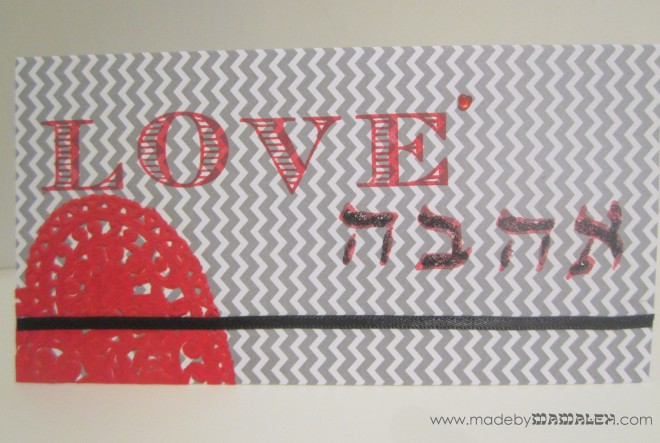 Ahava Love card