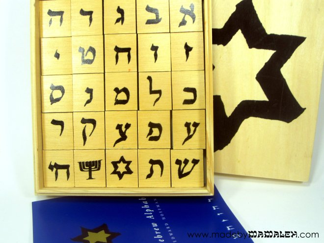 Hebrew Alphabet Stamps